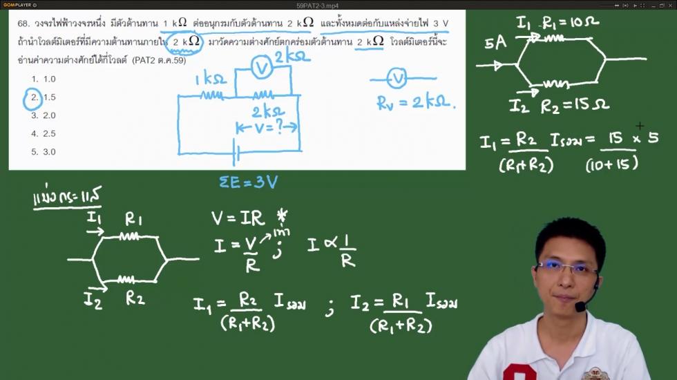 เฉลยข้อสอบ PAT2ฟิสิกส์ ต.ค.59 ครั้งที่3