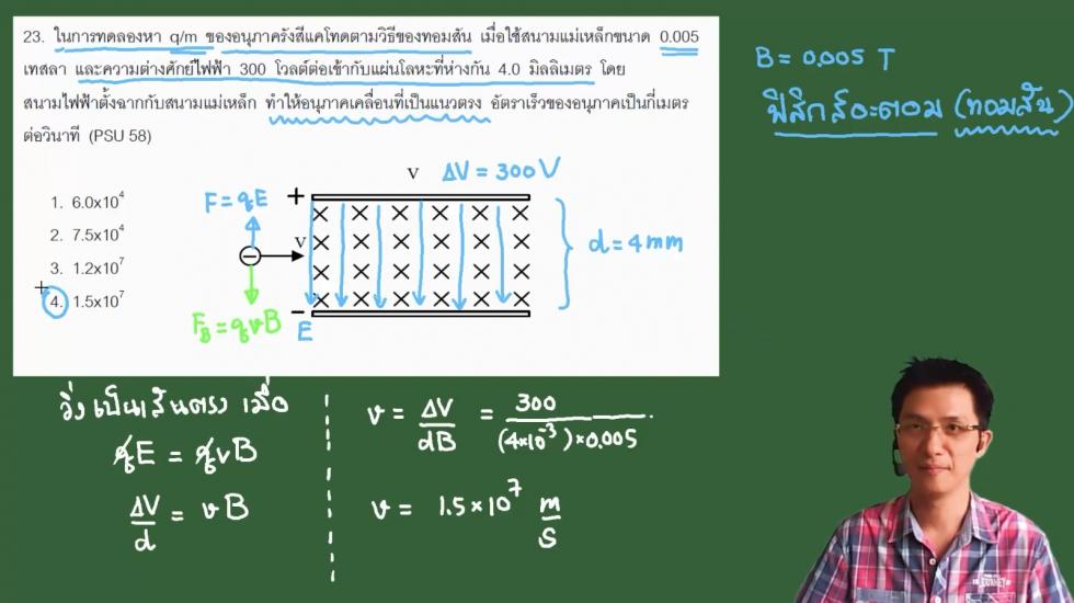 เฉลยข้อสอบฟิสิกส์(สอบตรง) ม.อ.58 ครั้งที่4