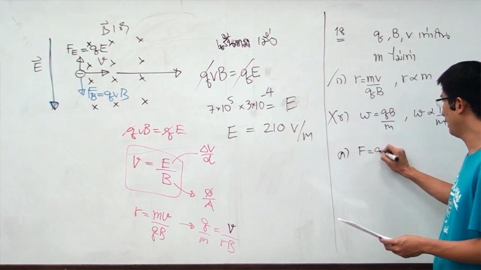 เฉลยแนวข้อสอบ บทที่14 ไฟฟ้ากระแส บทที่15 แม่เหล็กไฟฟ้า