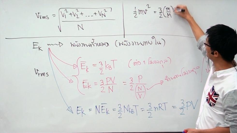 ฟิสิกส์ ม.6 บทที่18 ความร้อนและแก๊สฯ (57) ครั้งที่ 4