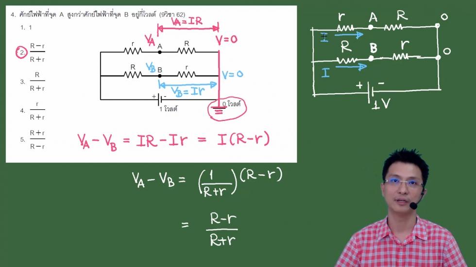 เฉลยข้อสอบฟิสิกส์ 9วิชาสามัญุ62 ครั้งที่1