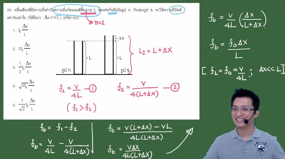 เฉลยข้อสอบฟิสิกส์ 9วิชาสามัญุ62 ครั้งที่3