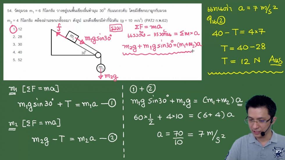 เฉลยข้อสอบฟิสิกส์ PAT2ก.พ.62 ครั้งที่1