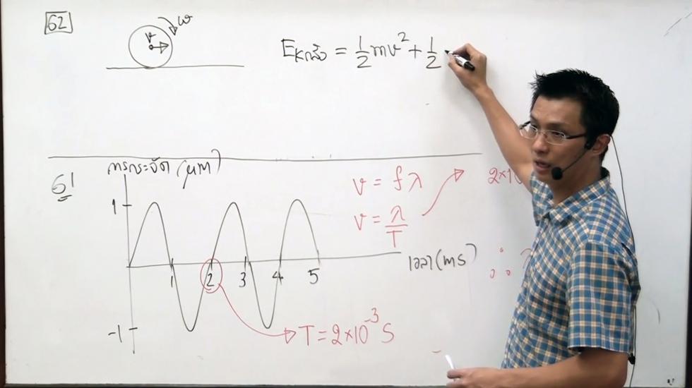 เฉลยข้อสอบฟิสิกส์ PAT2ก.พ.60