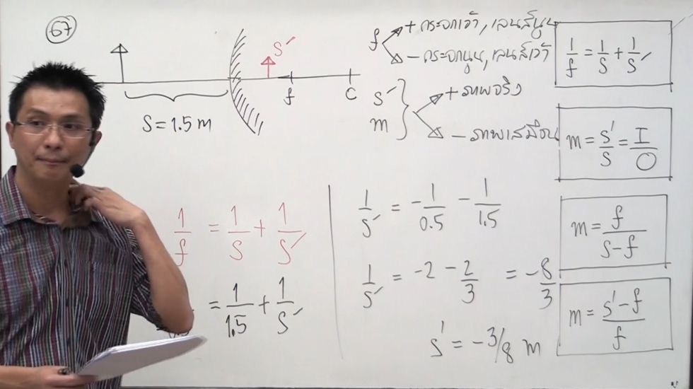 เฉลยข้อสอบฟิสิกส์ PAT2ก.พ.61 ครั้งที่2