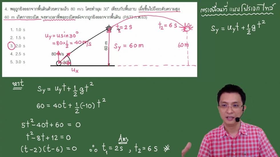เฉลยข้อสอบฟิสิกส์ PAT3#63 ครั้งที่1