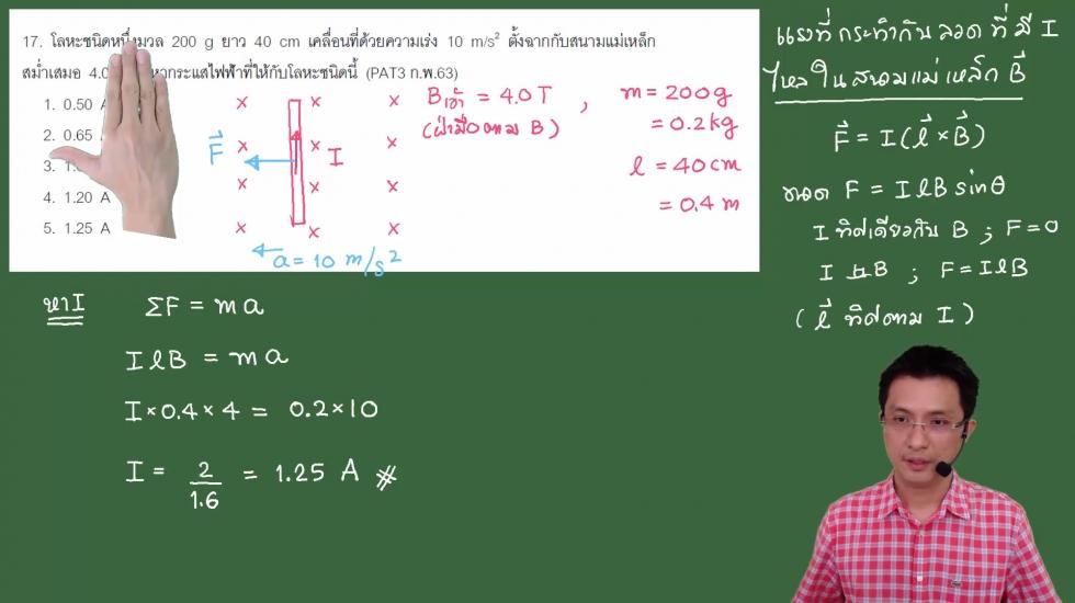 เฉลยข้อสอบฟิสิกส์ PAT3#63 ครั้งที่2