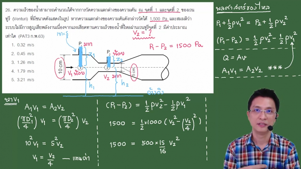 เฉลยข้อสอบฟิสิกส์ PAT3#63 ครั้งที่3