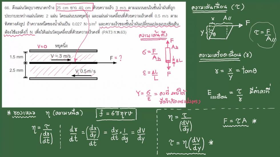 เฉลยข้อสอบฟิสิกส์ PAT3#63 ครั้งที่4