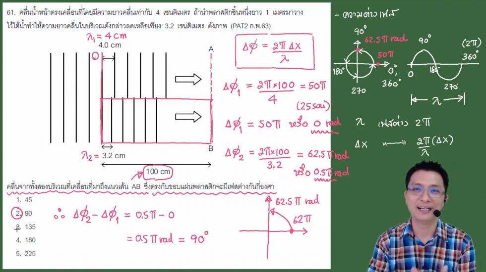 เฉลยข้อสอบ PAT2 ฟิสิกส์ ก.พ.63 ครั้งที่2