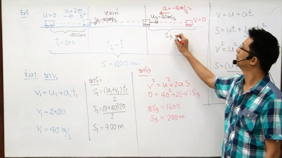 ฟิสิกส์ ม.4 บทที่2 การเคลื่อนที่แนวตรง (59) ครั้งที่ 5