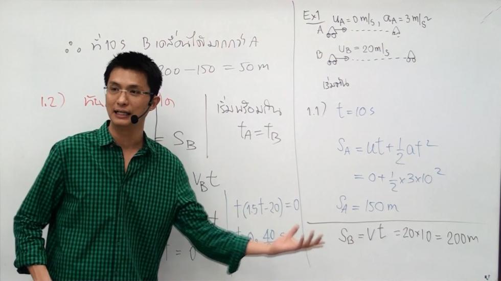 ฟิสิกส์ ม.4 บทที่2 การเคลื่อนที่แนวตรง (59) ครั้งที่ 6