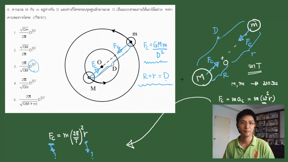 เฉลยข้อสอบฟิสิกส์ 9วิชาสามัญ57