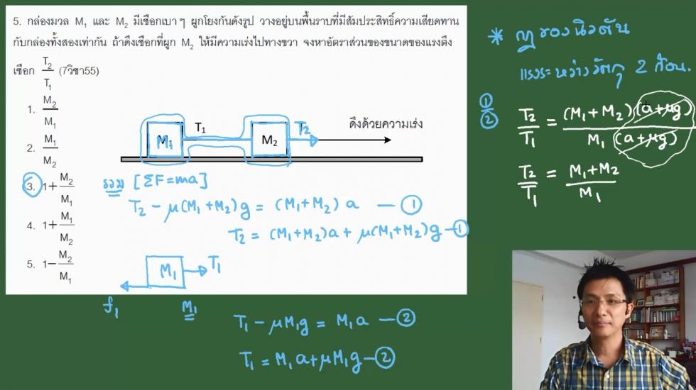 เฉลยข้อสอบฟิสิกส์ 9วิชาสามัญ55 ครั้งที่1
