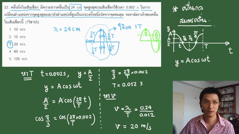 เฉลยข้อสอบฟิสิกส์ 9วิชาสามัญ55 ครั้งที่3