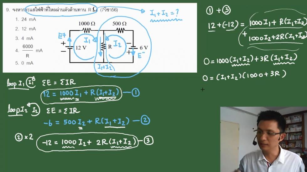 เฉลยข้อสอบฟิสิกส์ 9วิชาสามัญ56 ครั้งที่2