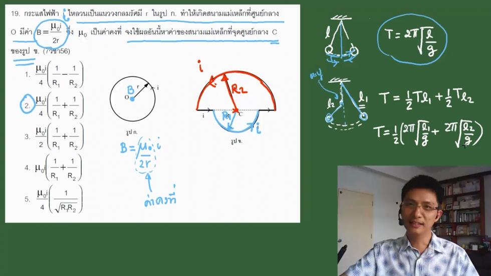 เฉลยข้อสอบฟิสิกส์ 9วิชาสามัญ56 ครั้งที่3