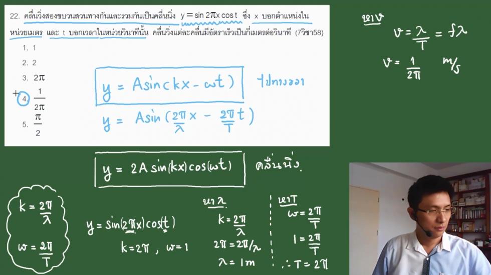 เฉลยข้อสอบฟิสิกส์ 9วิชาสามัญ58 ครั้งที่3