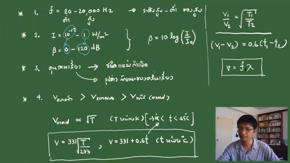 ติวสรุปฟิสิกส์ ม.5 บทที่10 เสียง