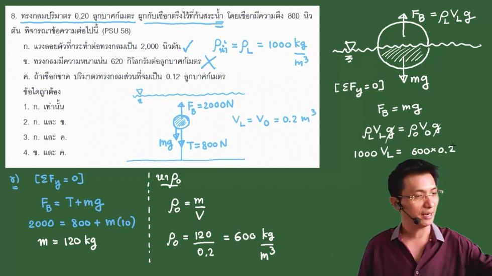 เฉลยข้อสอบฟิสิกส์(สอบตรง) ม.อ.58 ครั้งที่2