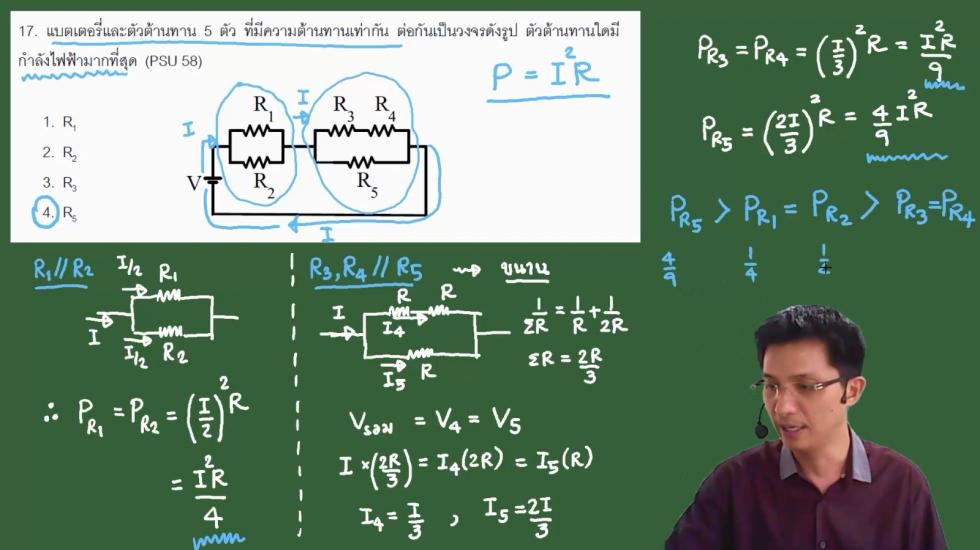 เฉลยข้อสอบฟิสิกส์(สอบตรง) ม.อ.58 ครั้งที่3