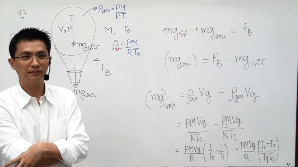ติวสรุปฟิสิกส์#60 ครั้งที่4 (คลื่น ของไหล แก๊ส)