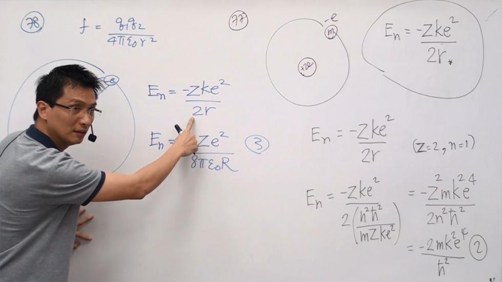ติวสรุปฟิสิกส์#60 ครั้งที่6 (ไฟฟ้า อะตอม นิวเคลียร์)