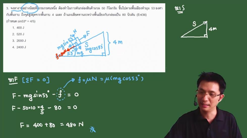เฉลยแนวข้อสอบฟิสิกส์ ม.4 บทที่5 งานและพลังงาน