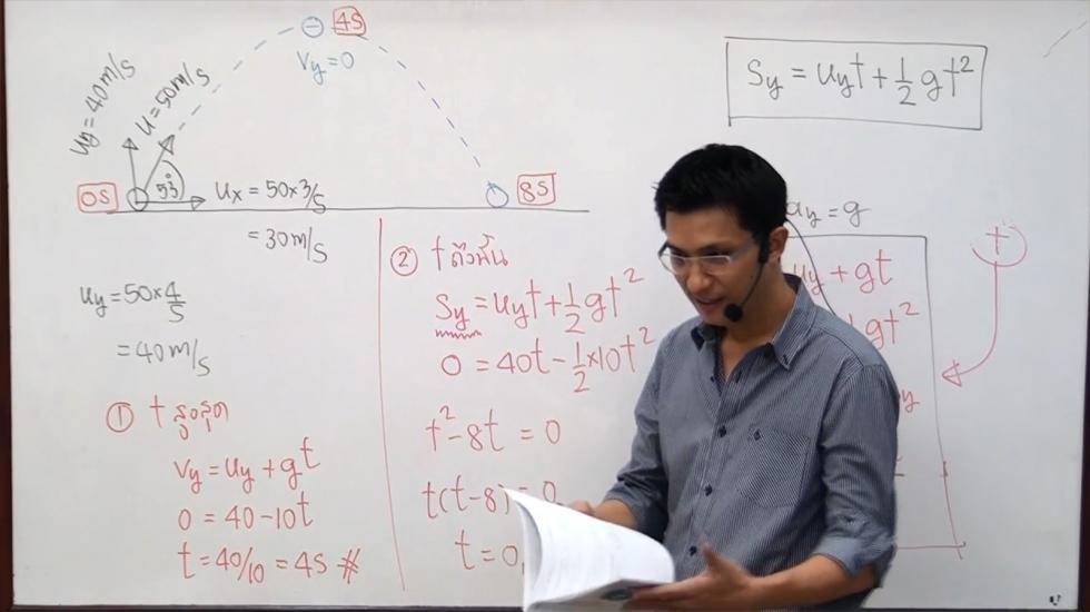 VDO ฟิสิกส์ ม.4 บทที่4 การเคลื่อนที่แบบต่างๆ (ปี60) ครั้งที่1