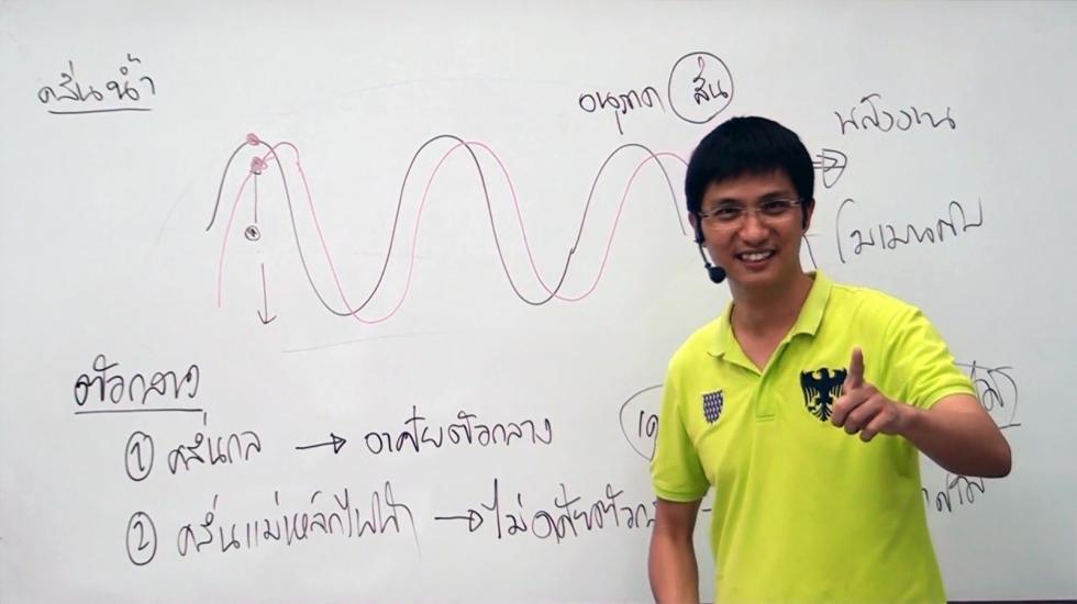 ฟิสิกส์ ม.5 บทที่9 คลื่นกล (ปี57) ครั้งที่ 1