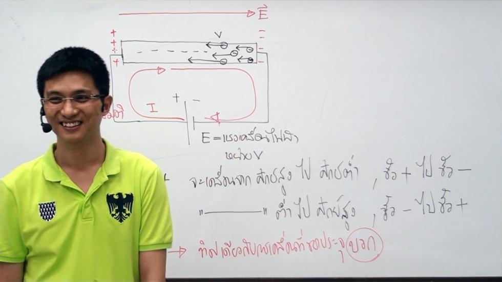 ฟิสิกส์ ม.5 บทที่14 ไฟฟ้ากระแส (ปี56) ครั้งที่ 1
