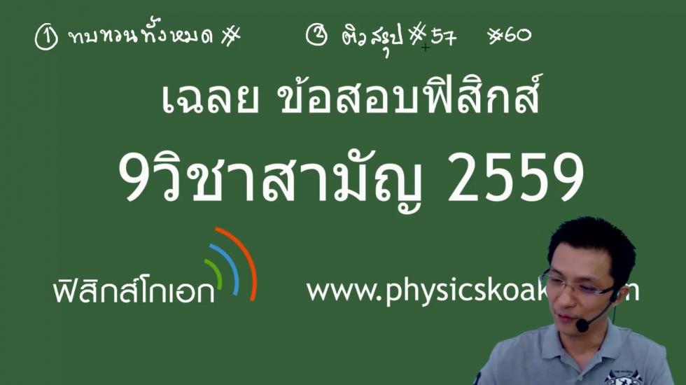 เฉลยข้อสอบฟิสิกส์ 9วิชาสามัญ59 ครั้งที่1