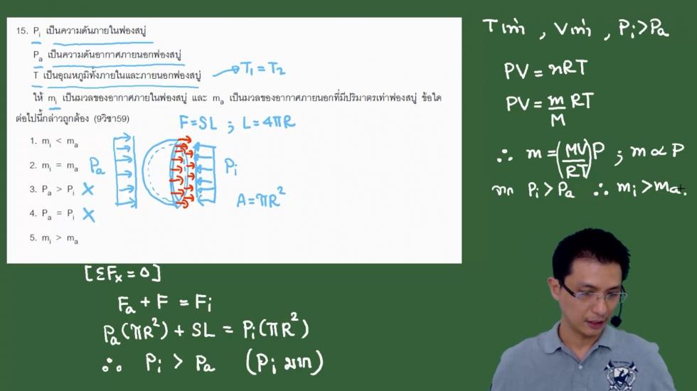 เฉลยข้อสอบฟิสิกส์ 9วิชาสามัญ59 ครั้งที่2