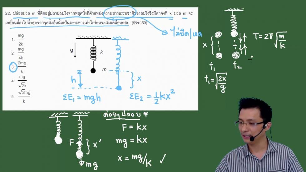 เฉลยข้อสอบฟิสิกส์ 9วิชาสามัญ59 ครั้งที่3
