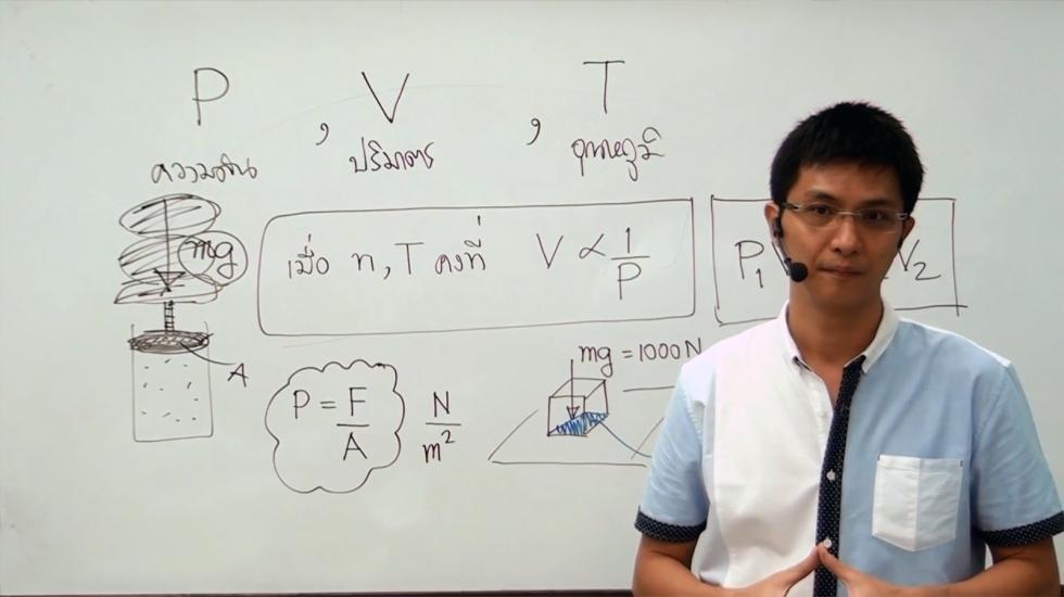 ฟิสิกส์ ม.6 บทที่18 ความร้อนและแก๊สฯ (57) ครั้งที่ 2