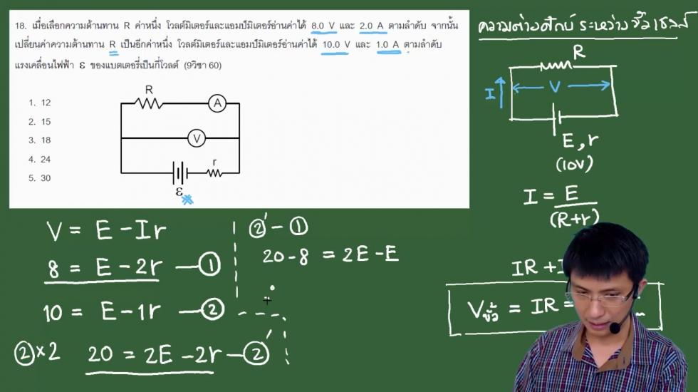 เฉลยข้อสอบฟิสิกส์ 9วิชาสามัญ60 ครั้งที่2