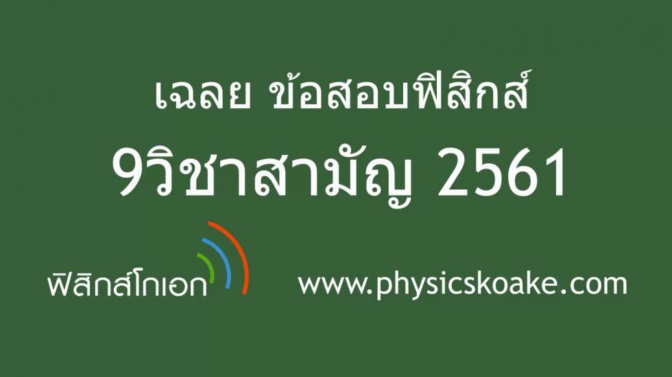เฉลยข้อสอบฟิสิกส์ 9วิชาสามัญ61 ครั้งที่1