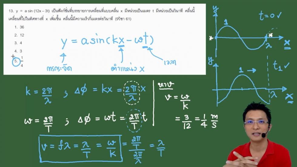 เฉลยข้อสอบฟิสิกส์ 9วิชาสามัญ61 ครั้งที่2