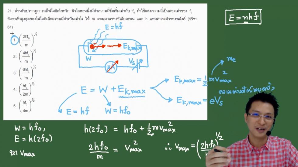 เฉลยข้อสอบฟิสิกส์ 9วิชาสามัญ61 ครั้งที่3