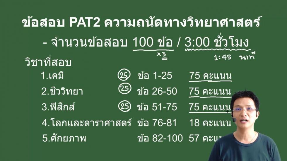 เฉลยข้อสอบ PAT2ฟิสิกส์ พ.ย.57 ครั้งที่1