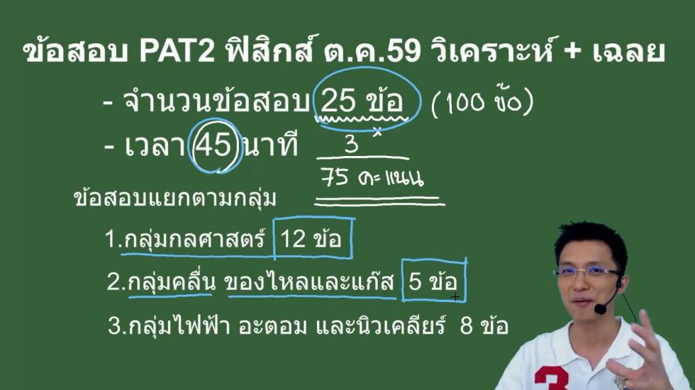 เฉลยข้อสอบ PAT2ฟิสิกส์ ต.ค.59 ครั้งที่1